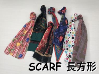 スカーフ長方形